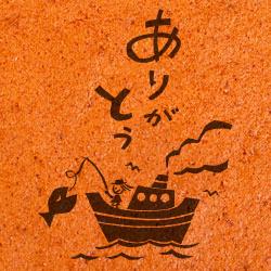 DE CARNERO CASTE 羊のカスティーリャ「船+ありがとう」焼き印